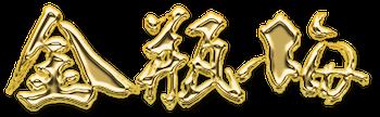 โซปแลนด์ โยชิวาระ โตเกียว | KINPEIBAI ロゴ